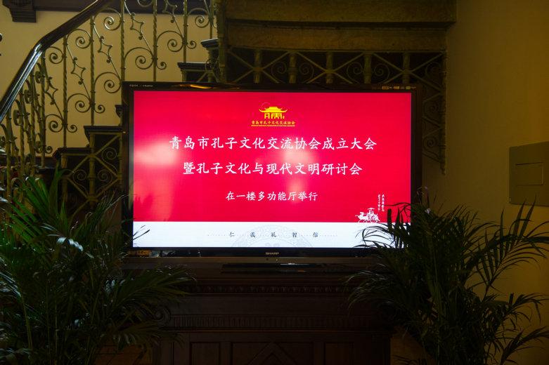 青岛市孔子文化交流协会,在岛城引起广泛关注