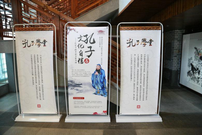 孔子与文化自信——青岛市孔子文化交流协会·孔子学堂大型公益讲座开展