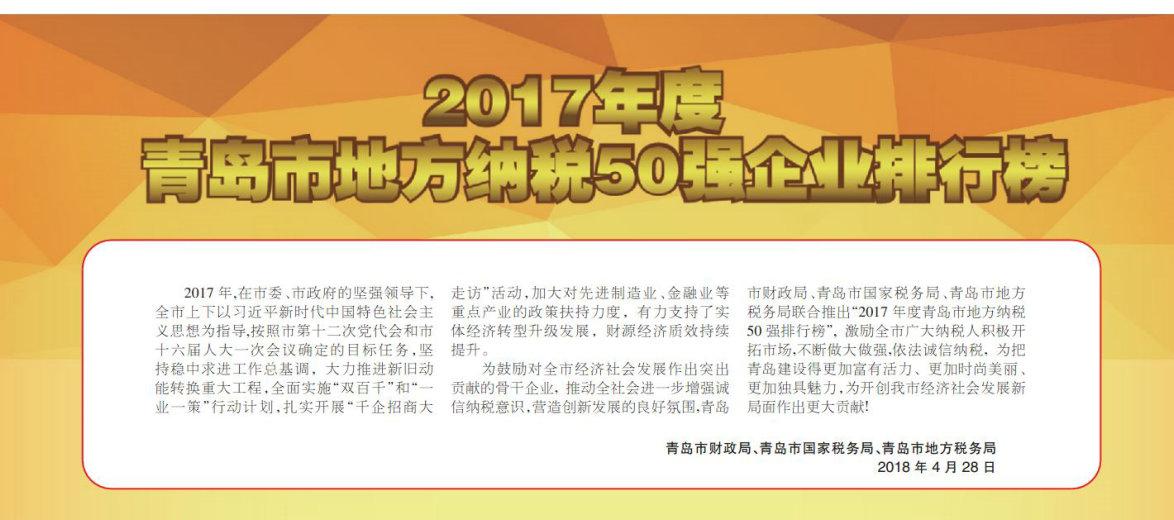 集团公司蝉联青岛市地方纳税50强
