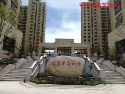 心系民生、大爱筑家——中韩片区整村改造项目顺利回迁