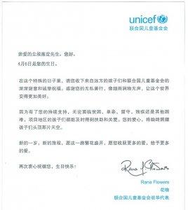 """寻找爱心使者""""尘埃落定""""——联合国儿童基金会来信感谢集团公司神秘同事"""