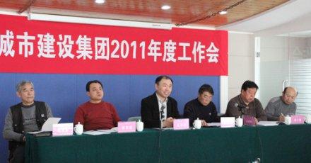 集团公司召开2011年度工作会议