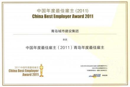 青岛城市建设集团荣膺2011中国年度最佳雇主